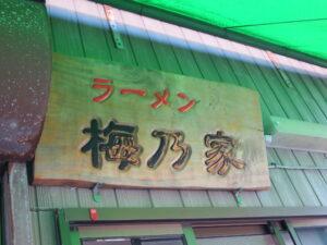 ラーメン+やくみ@梅乃家(千葉県富津市)看板