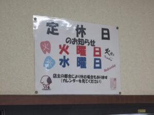 ラーメン+やくみ@梅乃家(千葉県富津市)定休日