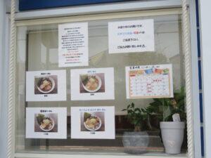 醤油らーめん@麺場 飛猿(湘南海岸公園駅)営業時間