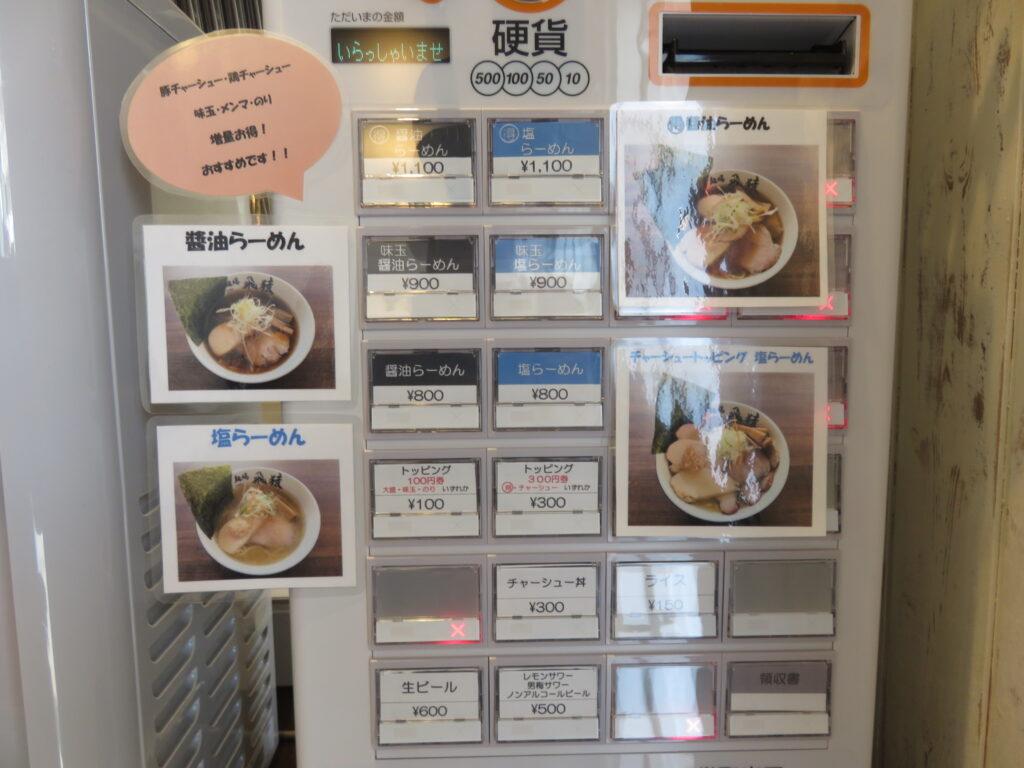 醤油らーめん@麺場 飛猿(湘南海岸公園駅)券売機