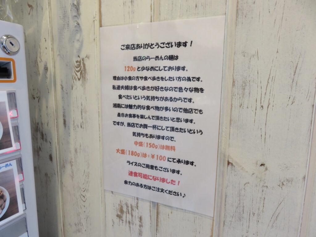 醤油らーめん@麺場 飛猿(湘南海岸公園駅)メニュー案内