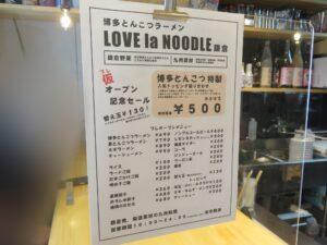 博多とんこつ 特製@LOVE la NOODLE(鎌倉駅)メニュー