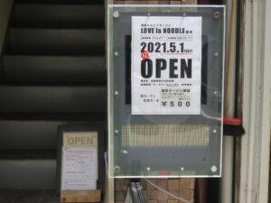 博多とんこつ 特製@LOVE la NOODLE(鎌倉駅)営業時間