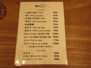 土佐ゆず塩らーめん(全粒粉麺・焼豚・炙り角煮)@淡麗拉麺 志おん-shion-(淵野辺駅)メニュー