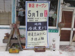 醤油(手揉み麺)@空の青とひまわり畑(上北台駅)オープン案内