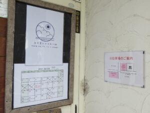 醤油(手揉み麺)@空の青とひまわり畑(上北台駅)営業時間