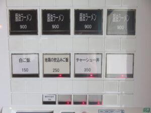 醤油(手揉み麺)@空の青とひまわり畑(上北台駅)券売機