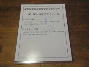 醤油(手揉み麺)@空の青とひまわり畑(上北台駅)麺の種類