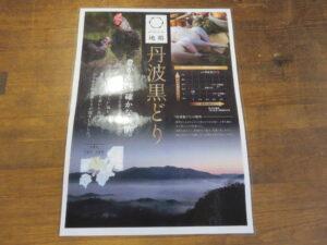 醤油(手揉み麺)@空の青とひまわり畑(上北台駅)丹波黒どり