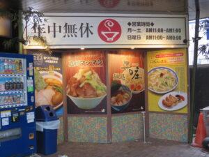たんめん@立川たんぎょう菜花(立川駅)営業時間