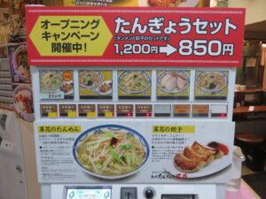 たんめん@立川たんぎょう菜花(立川駅)券売機
