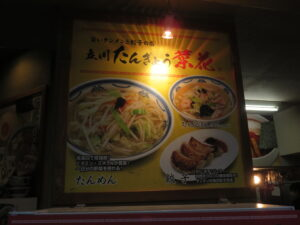 たんめん@立川たんぎょう菜花(立川駅)券売機:上