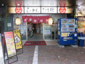 たんめん@立川たんぎょう菜花(立川駅)たま館