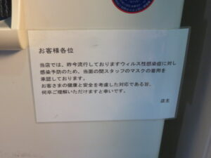中華そば 醤油@貝麺みかわ(下北沢駅)券売機:下