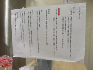 中華そば 醤油@貝麺みかわ(下北沢駅)こだわり