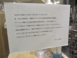 中華そば 醤油@貝麺みかわ(下北沢駅)あいさつ