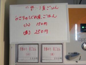 中華そば 醤油@貝麺みかわ(下北沢駅)券売機:月替わり 貝ごはん