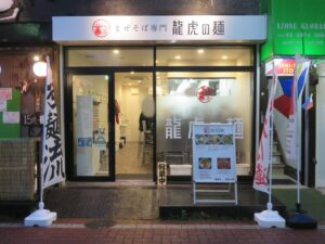 極麺龍まぜそば@まぜそば専門 龍虎の麺(亀有駅)外観