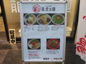極麺龍まぜそば@まぜそば専門 龍虎の麺(亀有駅)メニューボード