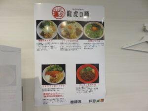 極麺龍まぜそば@まぜそば専門 龍虎の麺(亀有駅)メニュー