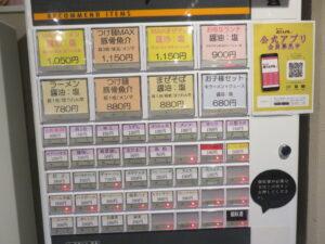 ラーメン 醤油(中太麺)@成り上がれ 亀有店(亀有駅)券売機