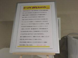 ラーメン 醤油(中太麺)@成り上がれ 亀有店(亀有駅)オープン案内