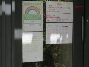 辛牛骨白湯 並(ユッケジャン)@五瞭(本郷三丁目駅)券売機