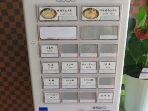 味噌らぁめん@味噌Style REGISTA(三郷中央駅)券売機