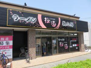 ラーメン@ラーメン桜道(新三郷駅)外観