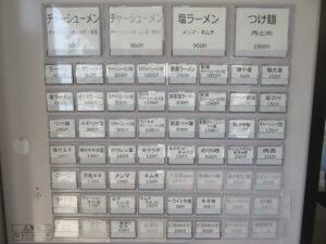 ラーメン@ラーメン桜道(新三郷駅)券売機