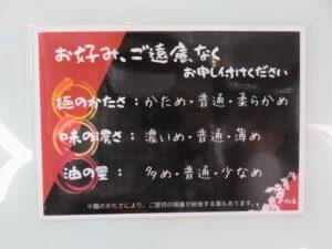 ラーメン@ラーメン桜道(新三郷駅)お好み