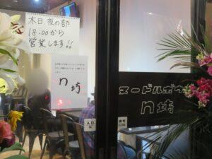 醤油メン@ヌードルボウズ n坊(浅草橋駅)営業時間