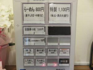 煮干しそば@麺庵 大和(曙橋駅)券売機