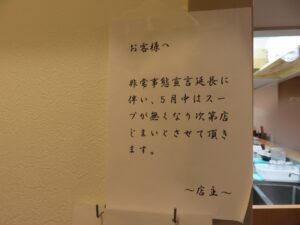 煮干しそば@麺庵 大和(曙橋駅)営業案内