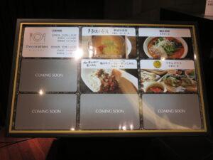 夏鈴ラーメン(塩)@麺屋夏鈴(新宿駅)営業時間