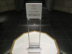 夏鈴ラーメン(塩)@麺屋夏鈴(新宿駅)入場案内