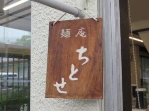 らぁ麺@麺庵ちとせ(風祭駅)看板