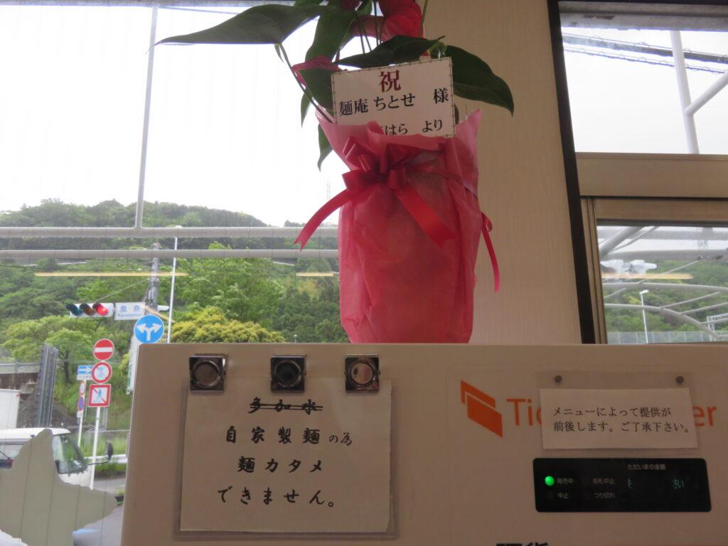 らぁ麺@麺庵ちとせ(風祭駅)券売機:上