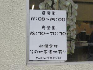 らぁ麺@麺庵ちとせ(風祭駅)営業時間