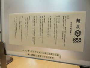 中華そば@麺屋 888(大船駅)