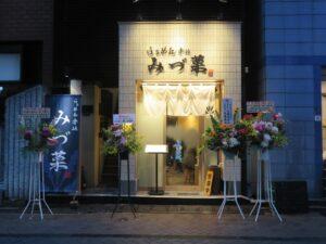 塩らぁめん@らぁめん 赤坂 みづ菜(赤坂駅)外観