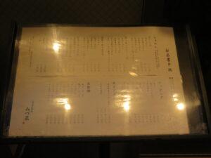 塩らぁめん@らぁめん 赤坂 みづ菜(赤坂駅)メニューボード