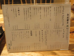 塩らぁめん@らぁめん 赤坂 みづ菜(赤坂駅)メニュー