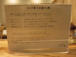 塩らぁめん@らぁめん 赤坂 みづ菜(赤坂駅)こだわり