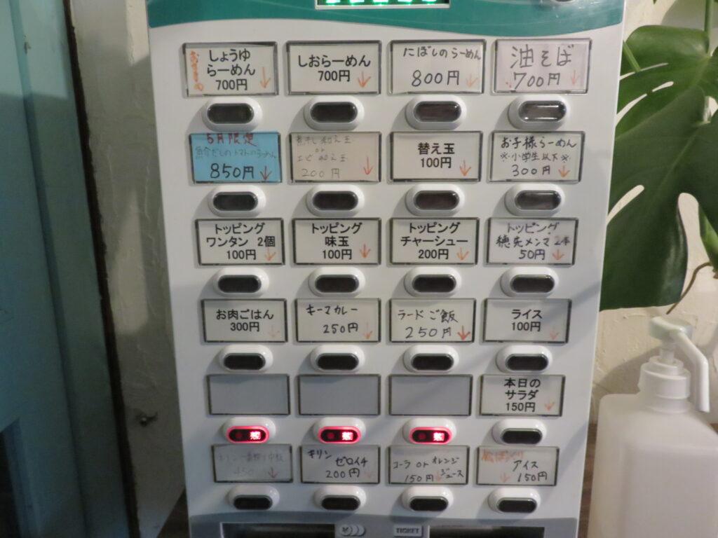 魚介だしのトマトのらーめん@RA-MEN IKKEN(盛岡駅)券売機