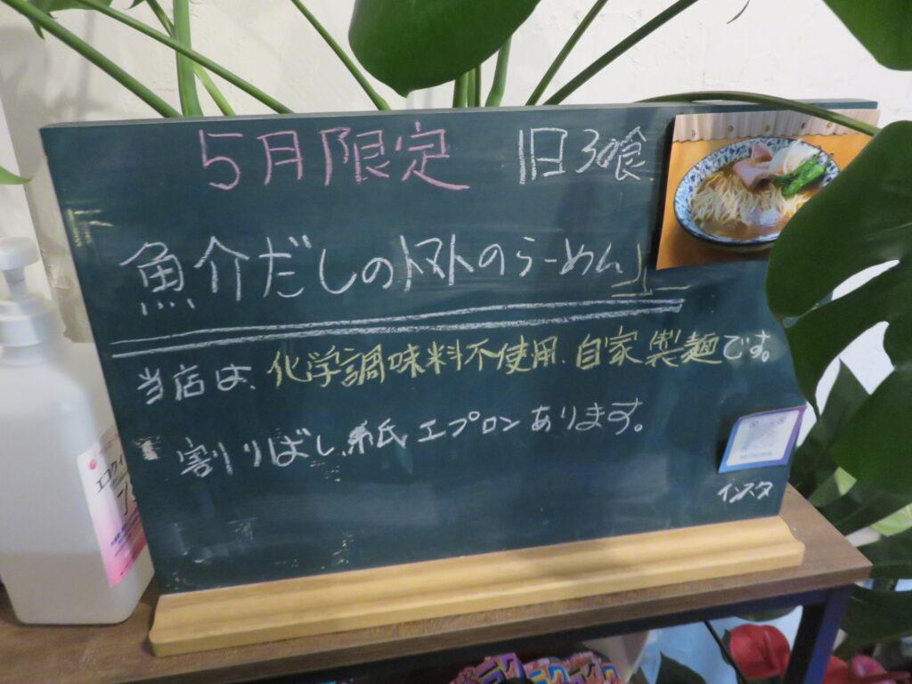 魚介だしのトマトのらーめん@RA-MEN IKKEN(盛岡駅)限定メニュー