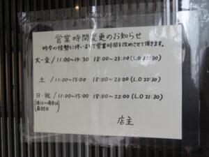 稲庭中華そば(醤油)@稲庭中華そば 秋田本店(秋田駅)営業時間