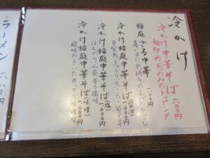 稲庭中華そば(醤油)@稲庭中華そば 秋田本店(秋田駅)メニューブック4