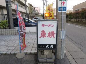 みそラーメン@ラーメン 東横 笹口店(新潟駅)立て看板