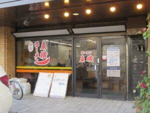 みそラーメン@ラーメン 東横 笹口店(新潟駅)外観
